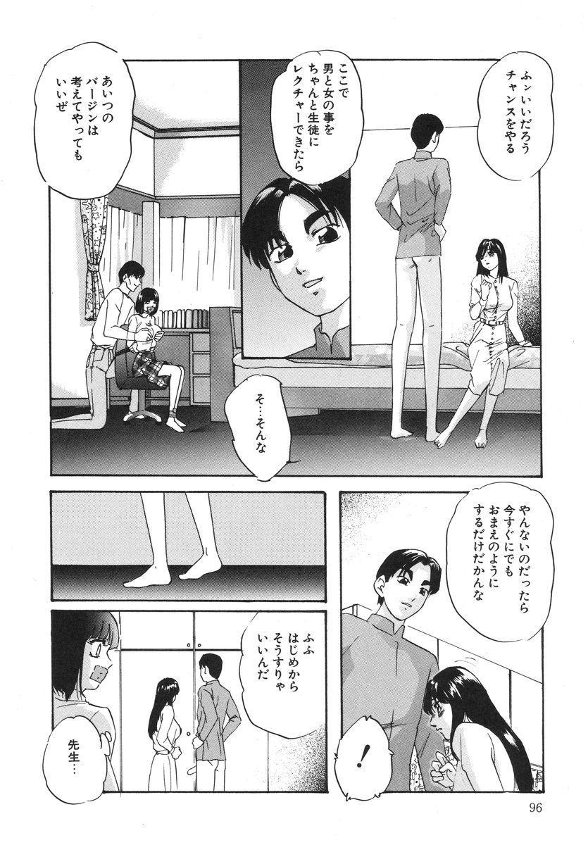 Torokeru Ajiwai 99