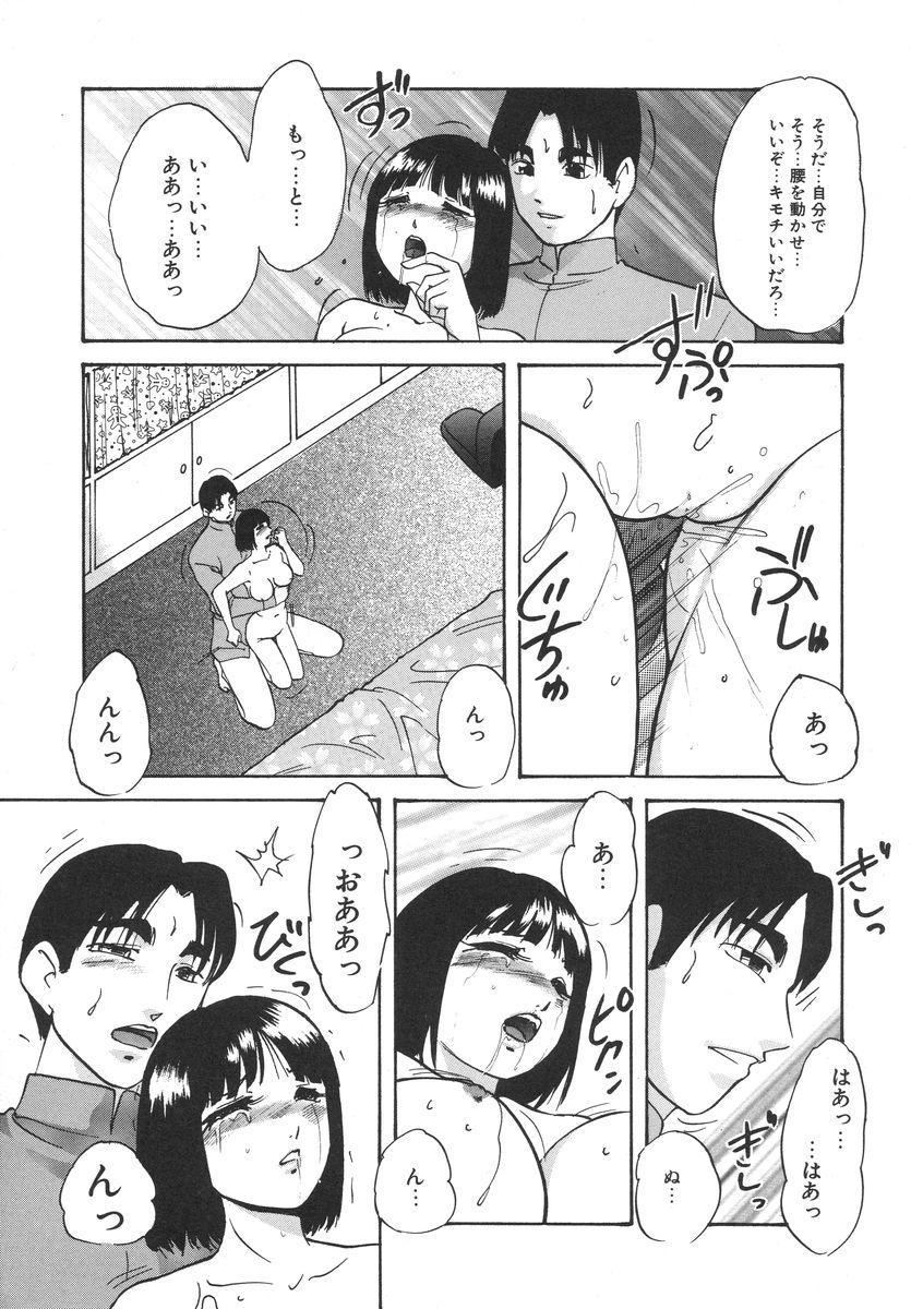 Torokeru Ajiwai 131