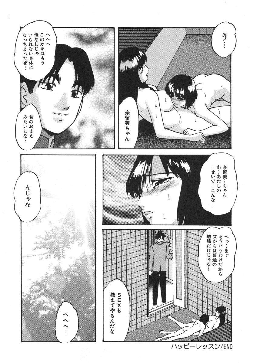 Torokeru Ajiwai 137