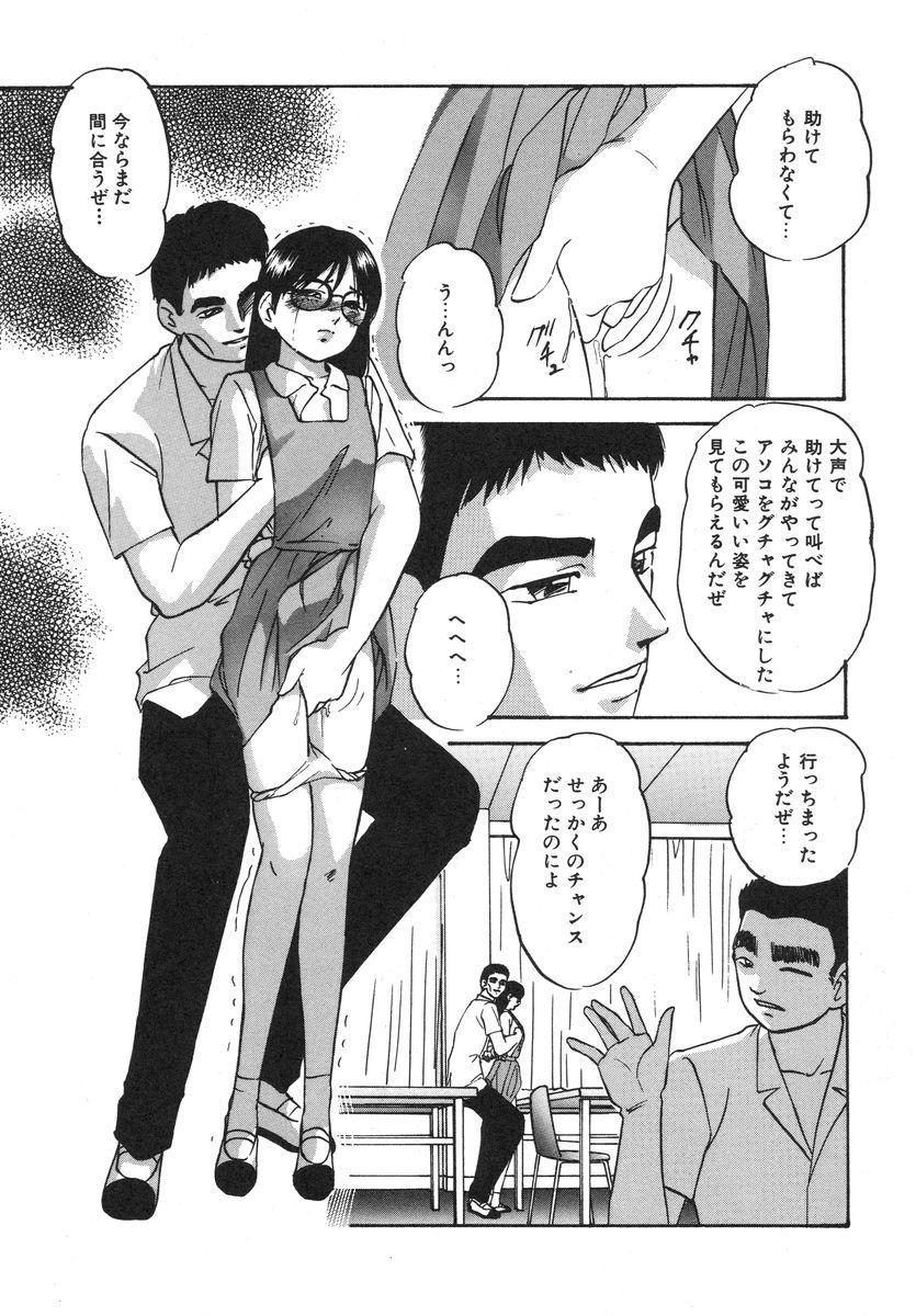 Torokeru Ajiwai 140