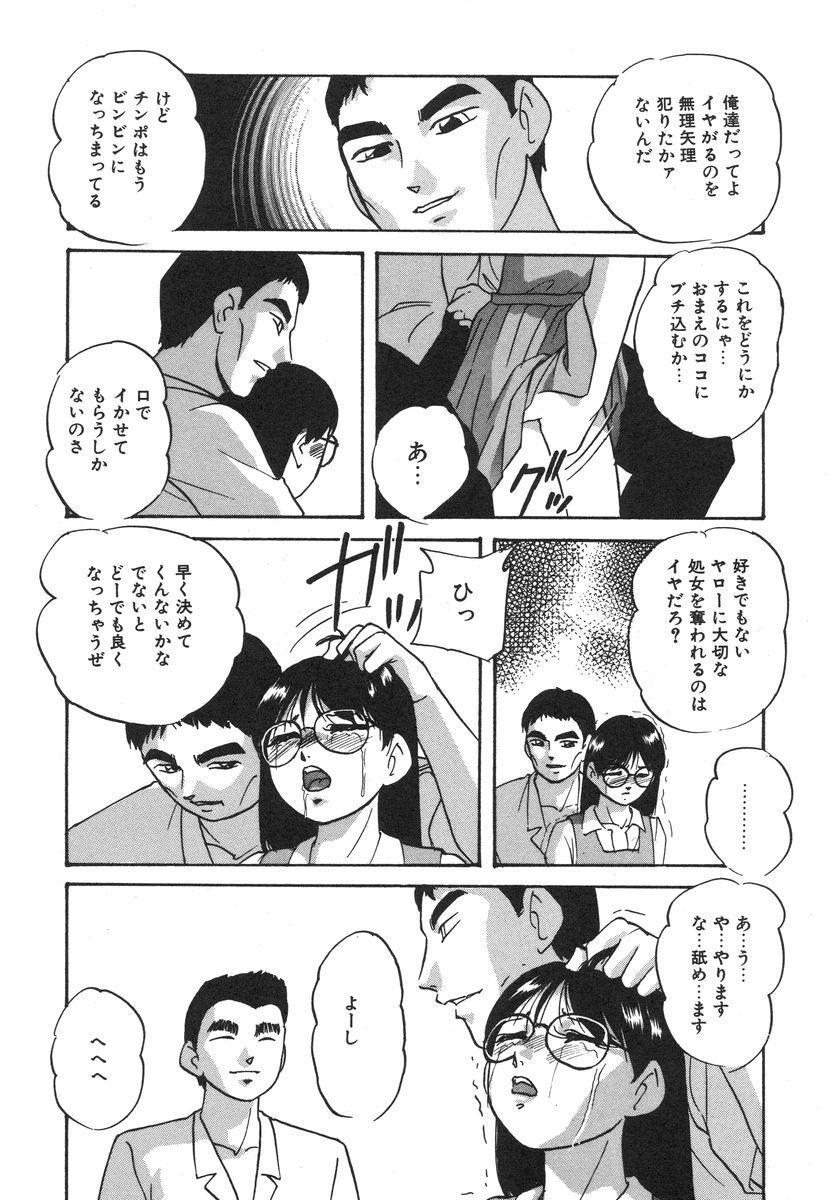 Torokeru Ajiwai 142