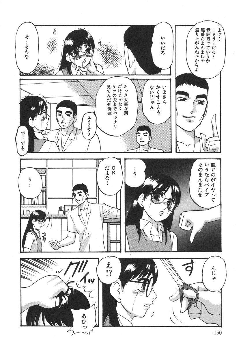 Torokeru Ajiwai 153