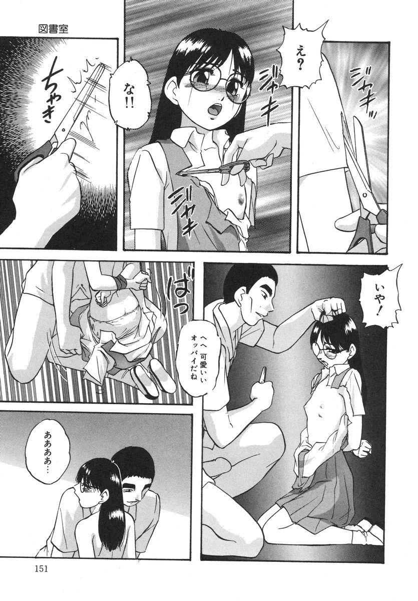 Torokeru Ajiwai 154