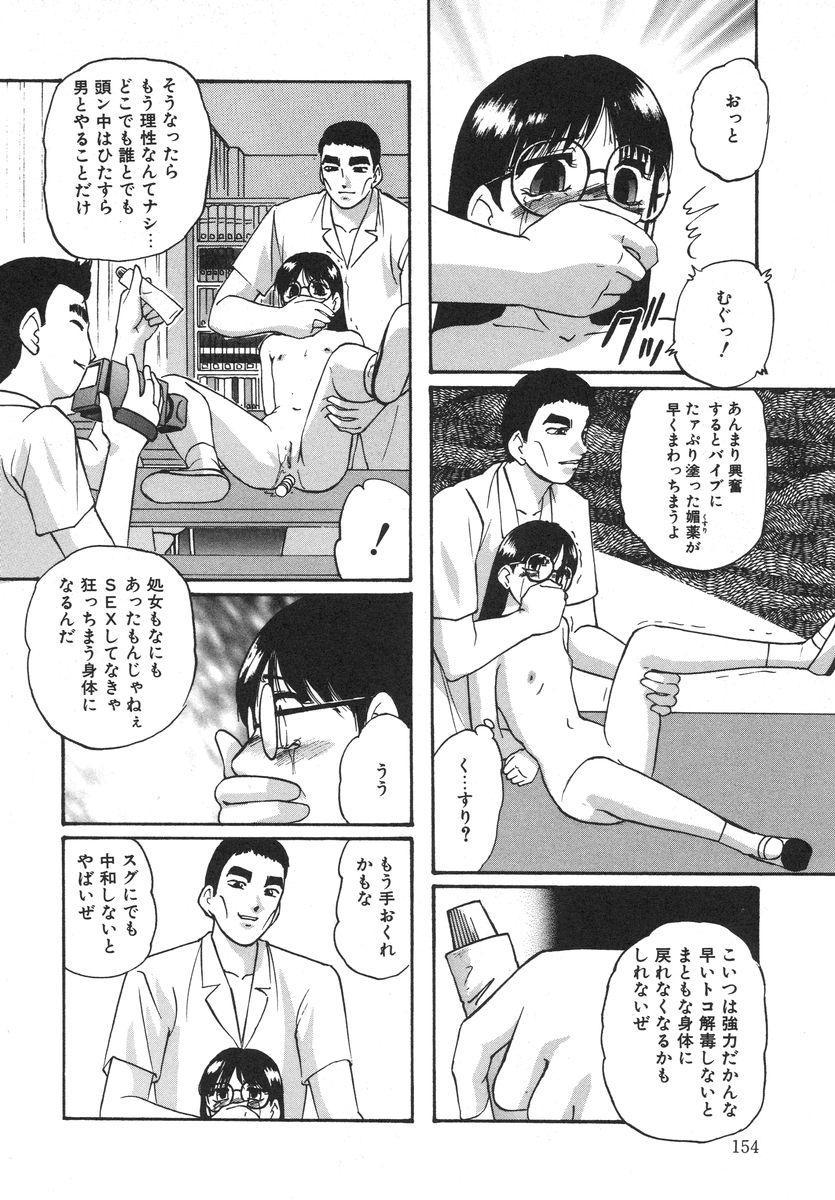 Torokeru Ajiwai 157