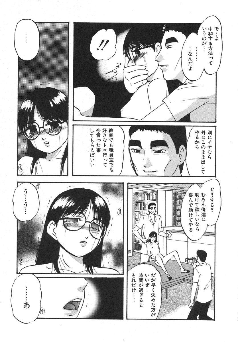 Torokeru Ajiwai 158