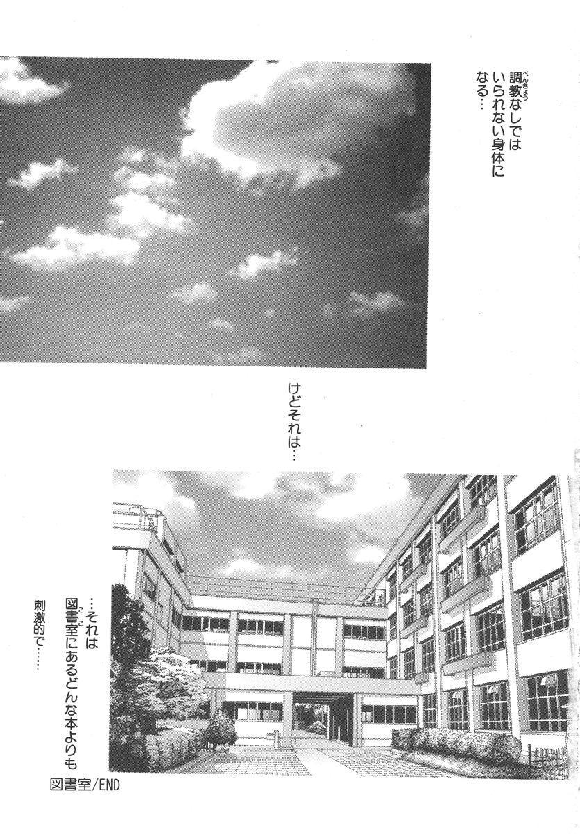 Torokeru Ajiwai 168