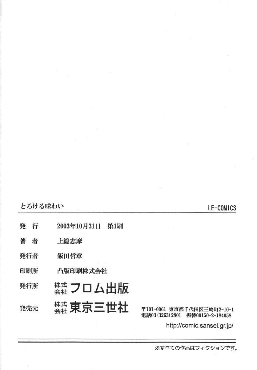 Torokeru Ajiwai 169