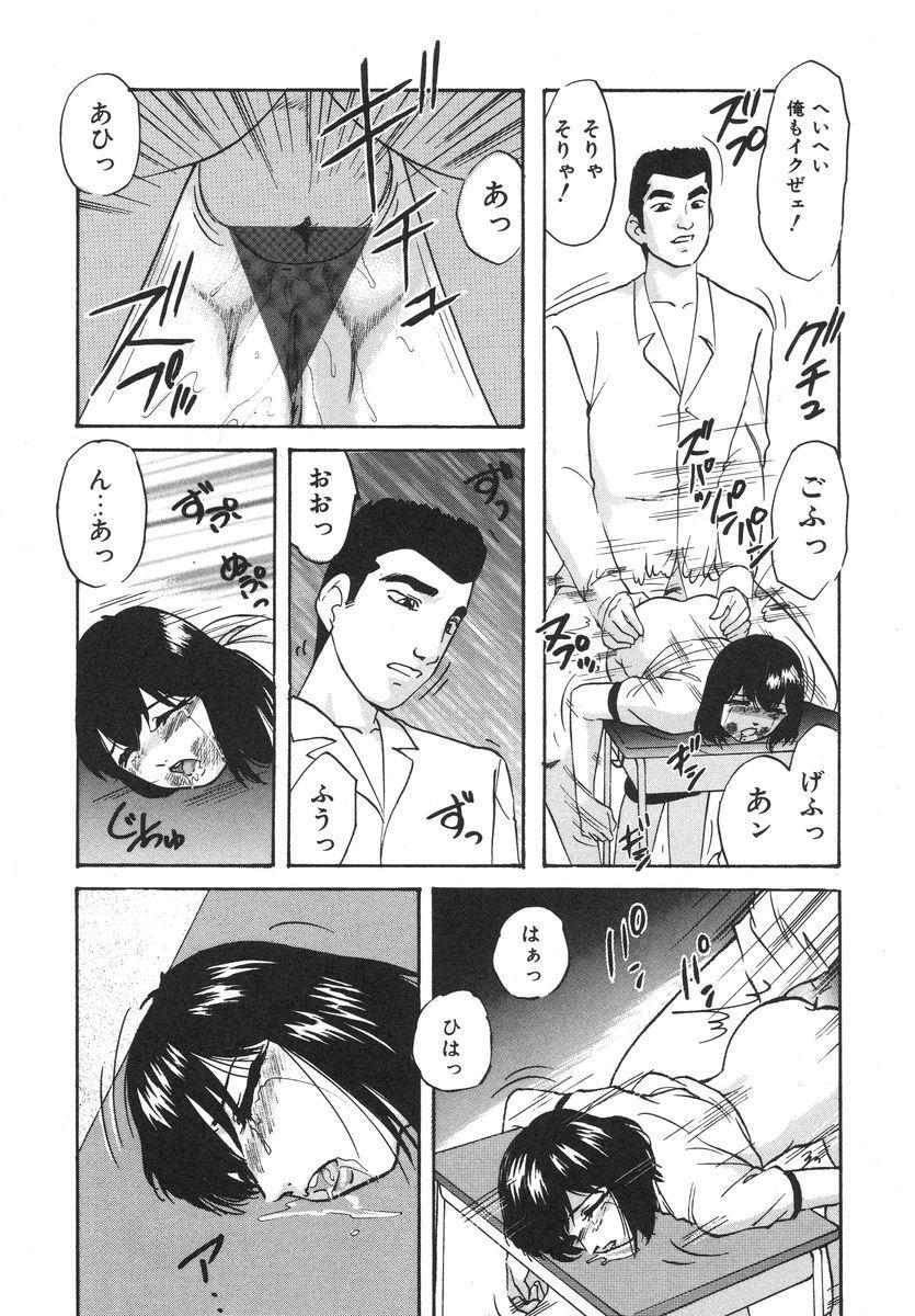 Torokeru Ajiwai 25