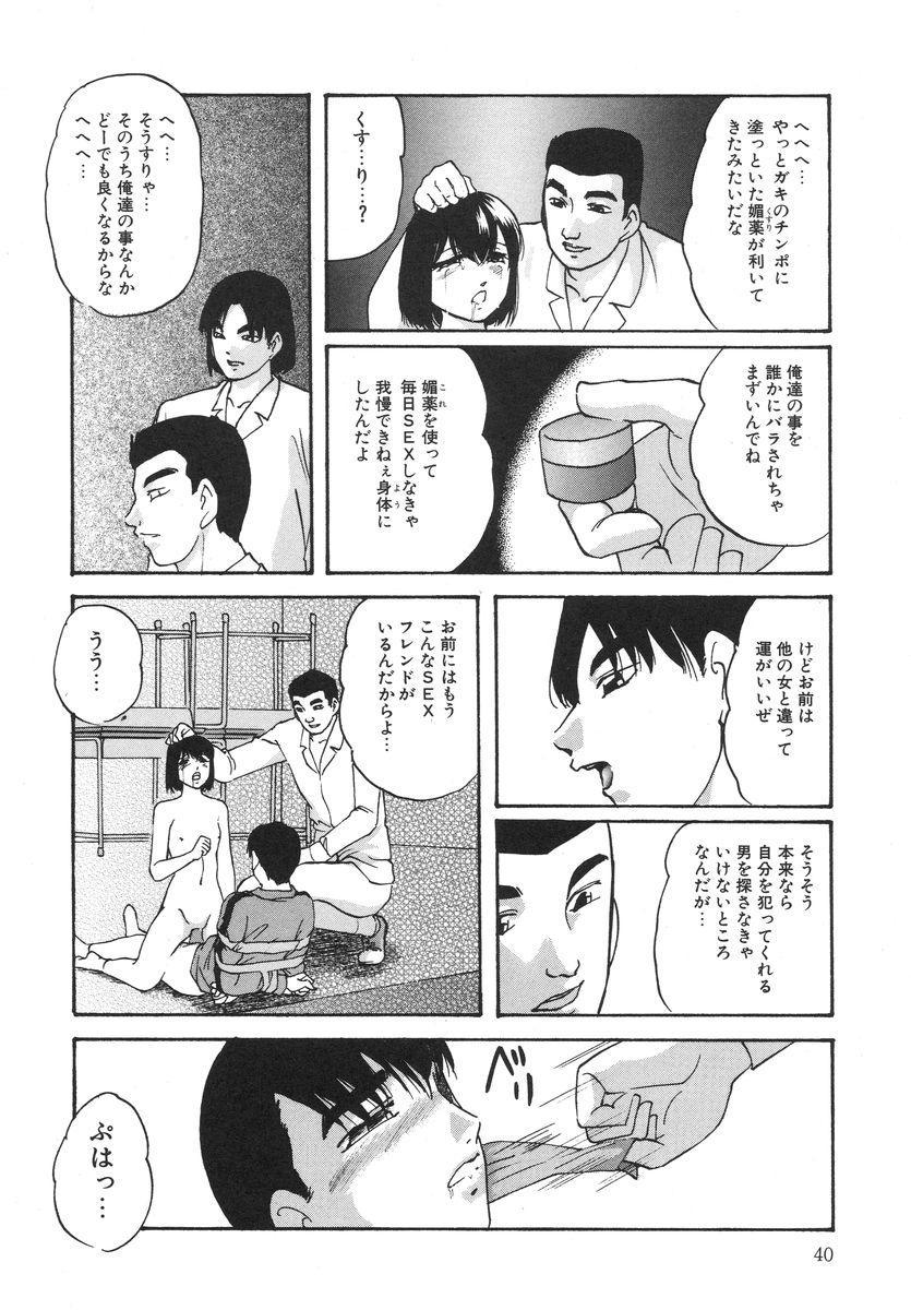 Torokeru Ajiwai 43