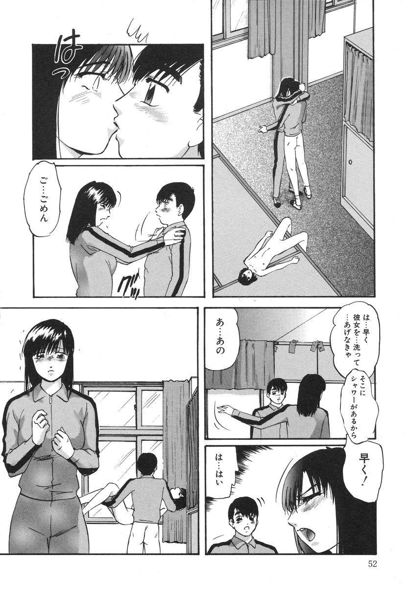 Torokeru Ajiwai 55