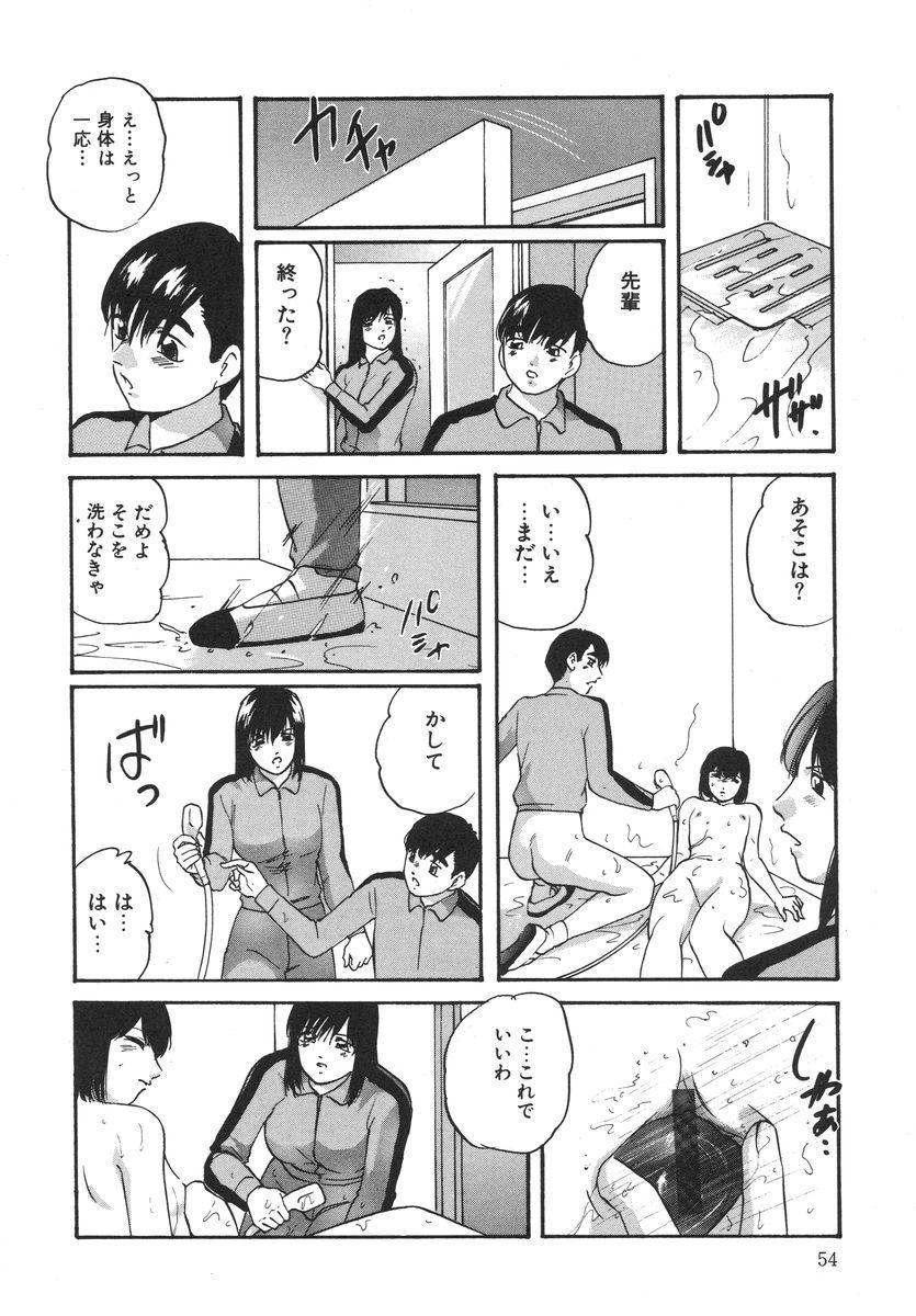 Torokeru Ajiwai 57