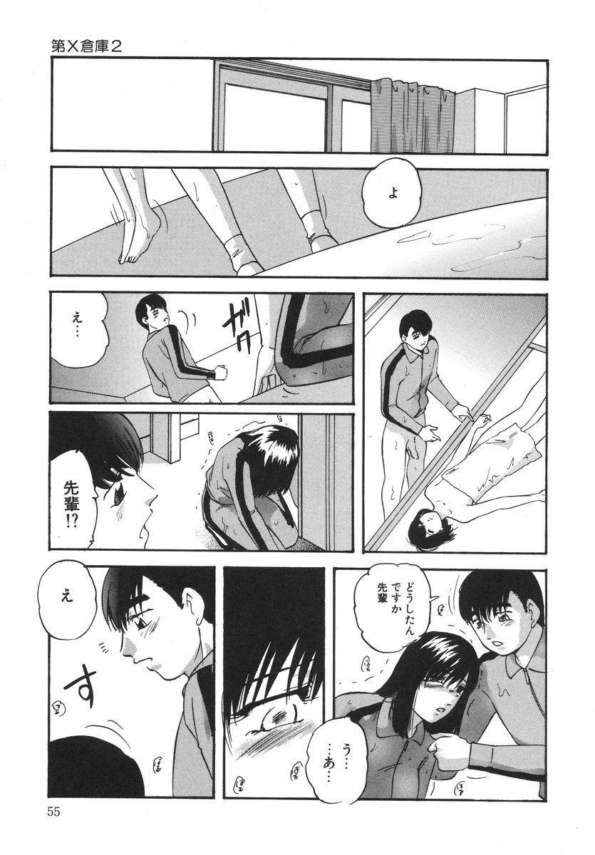 Torokeru Ajiwai 58