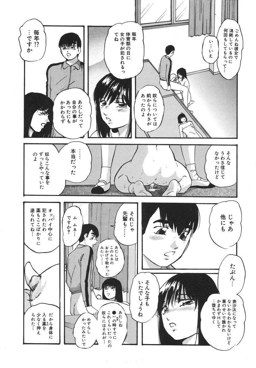Torokeru Ajiwai 65