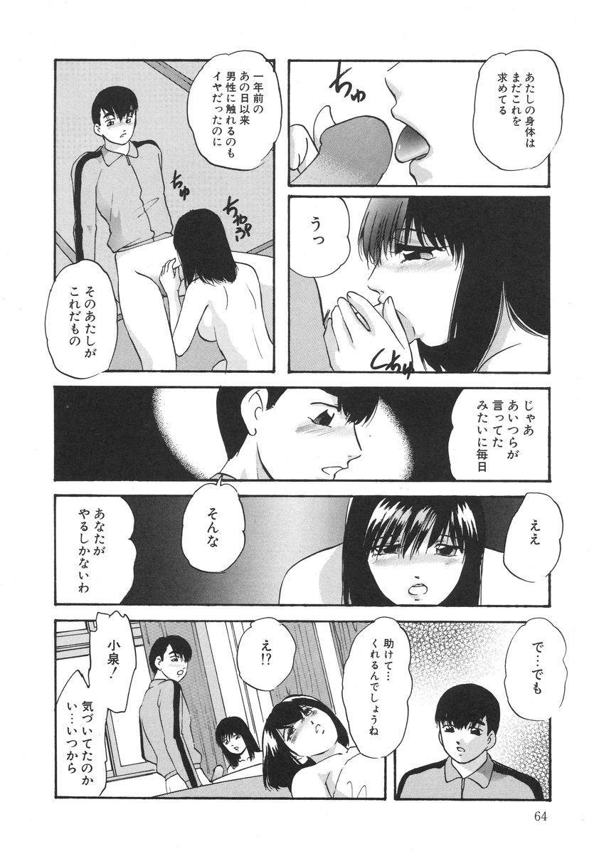 Torokeru Ajiwai 67