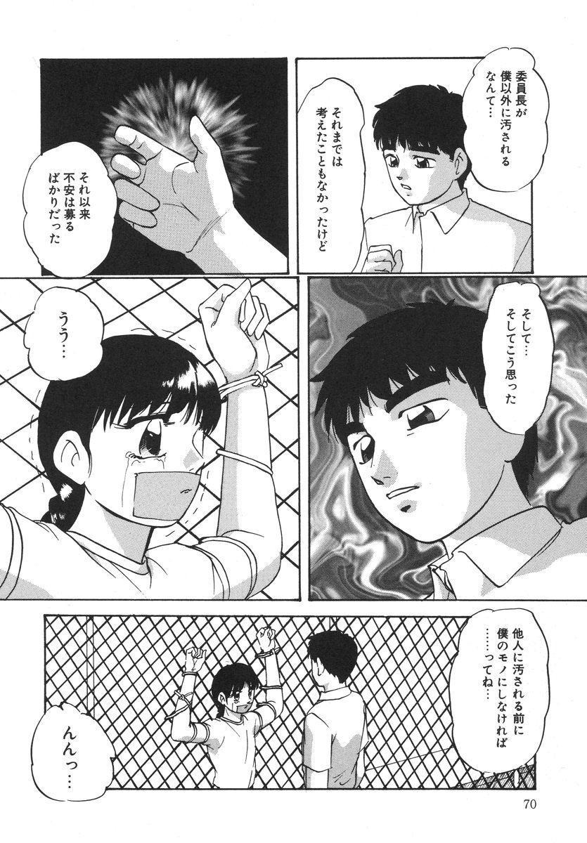 Torokeru Ajiwai 73