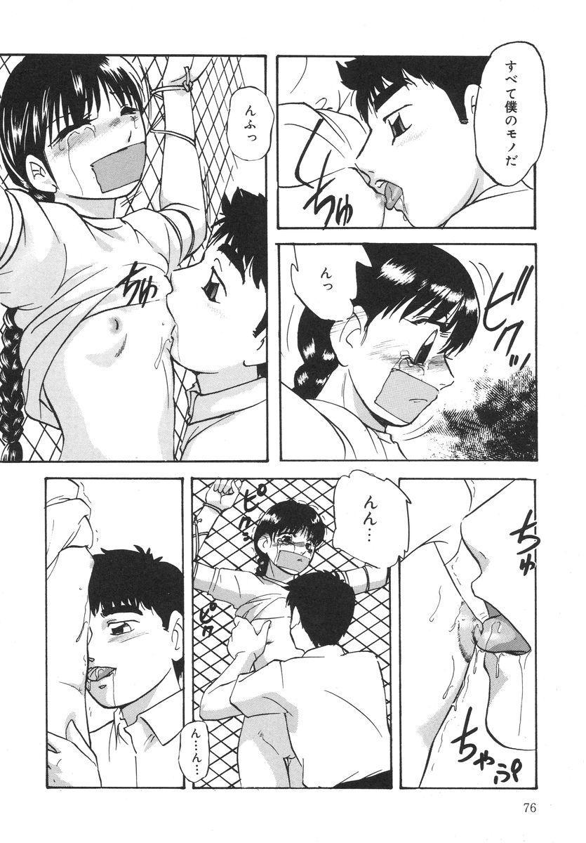 Torokeru Ajiwai 79
