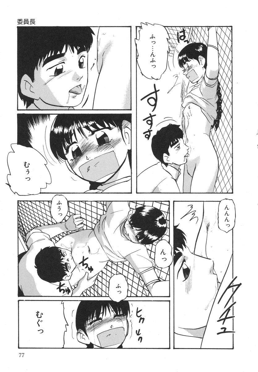 Torokeru Ajiwai 80
