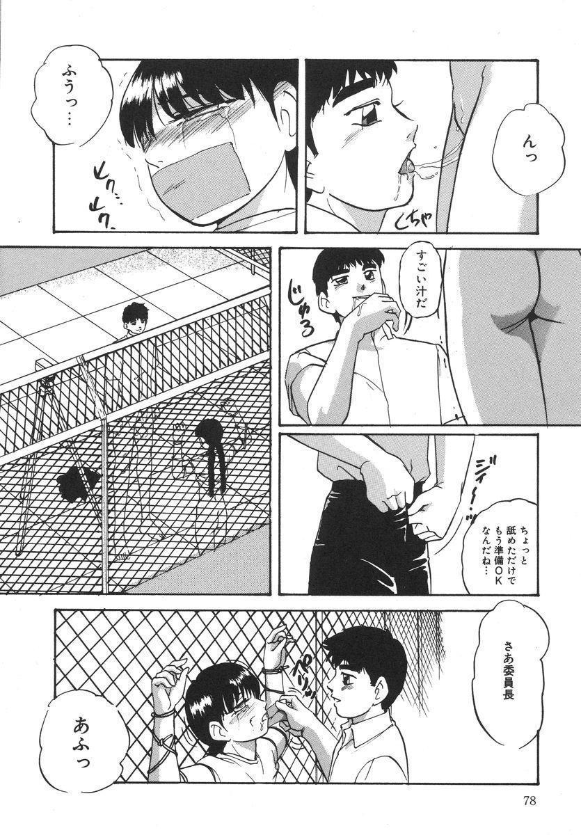 Torokeru Ajiwai 81