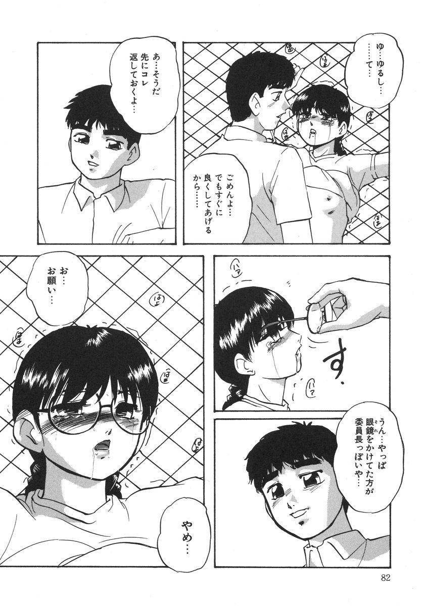 Torokeru Ajiwai 85