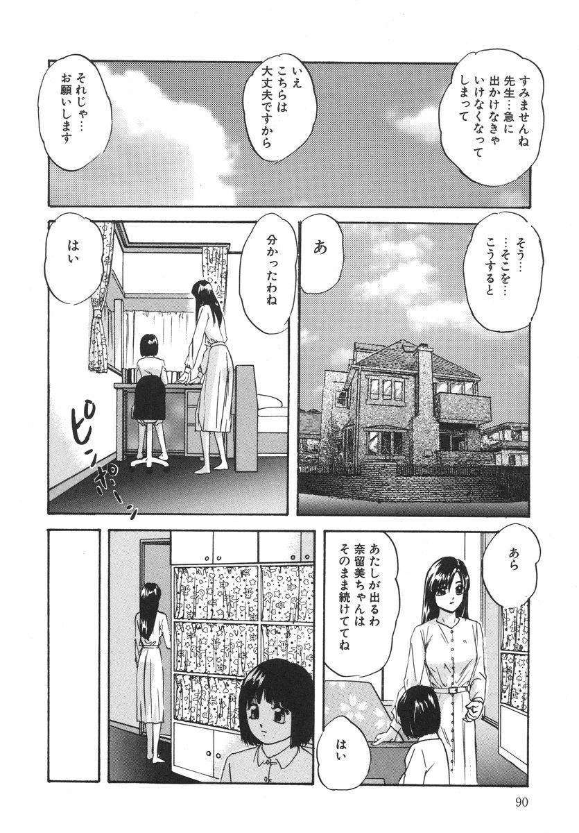 Torokeru Ajiwai 93