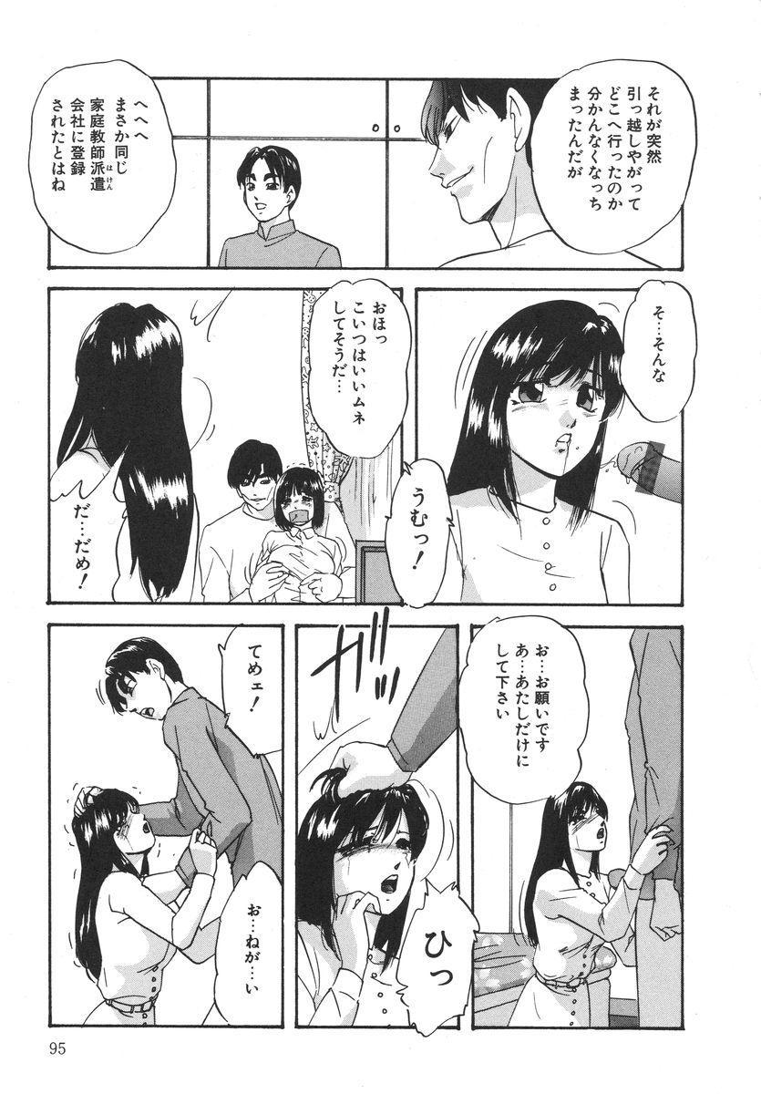 Torokeru Ajiwai 98