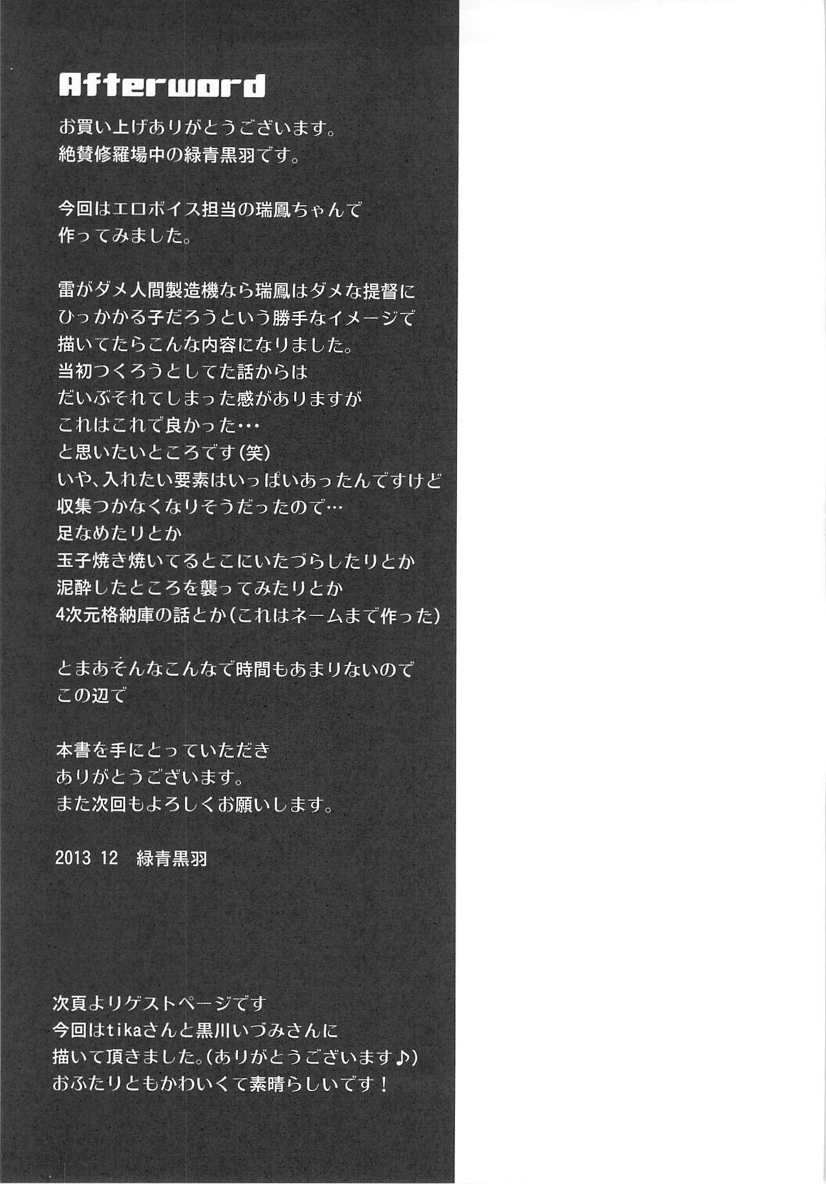 Shigoto no Mae ni wa Zuihou to 21