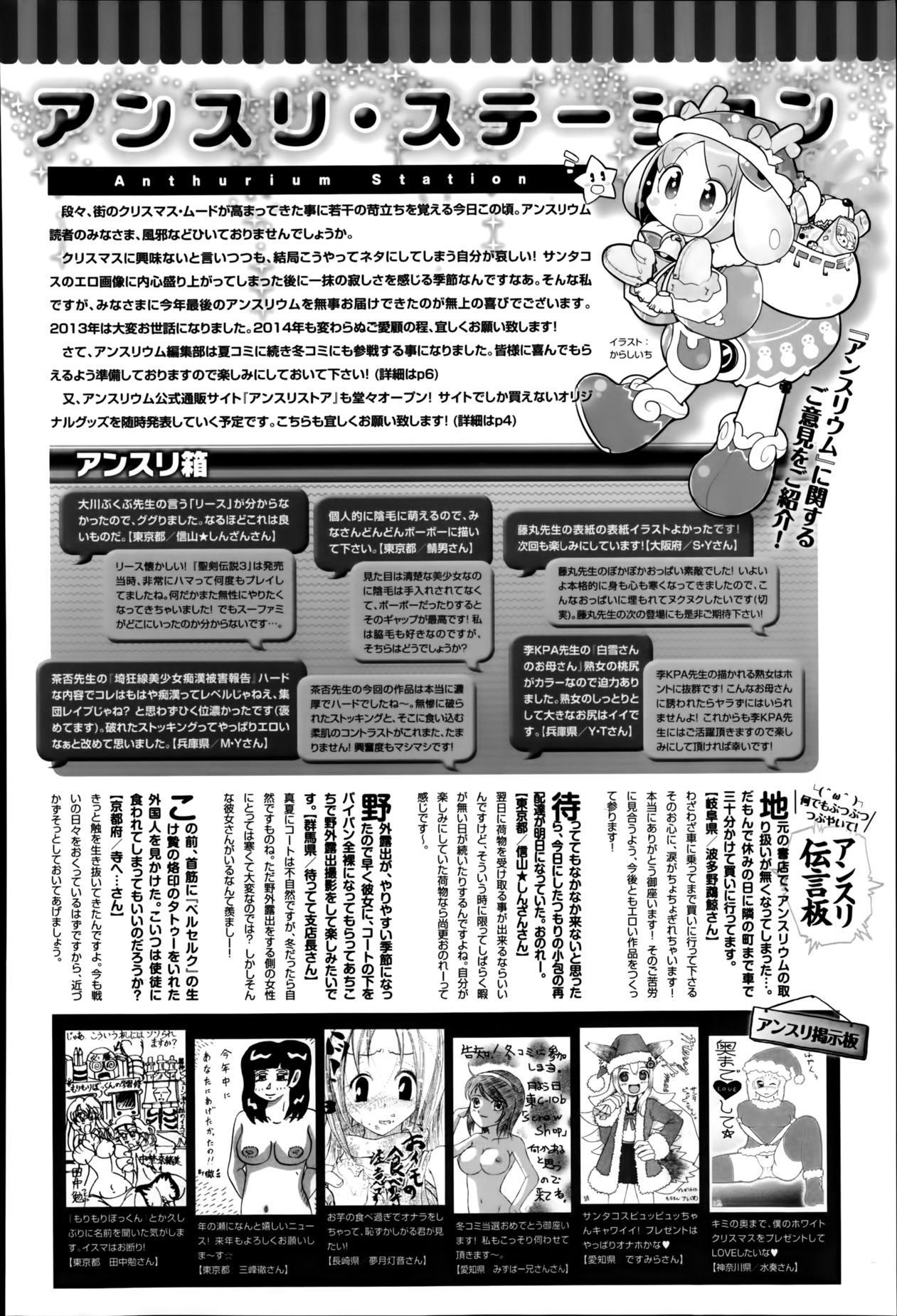 Comic Anthurium 009 2014-01 382