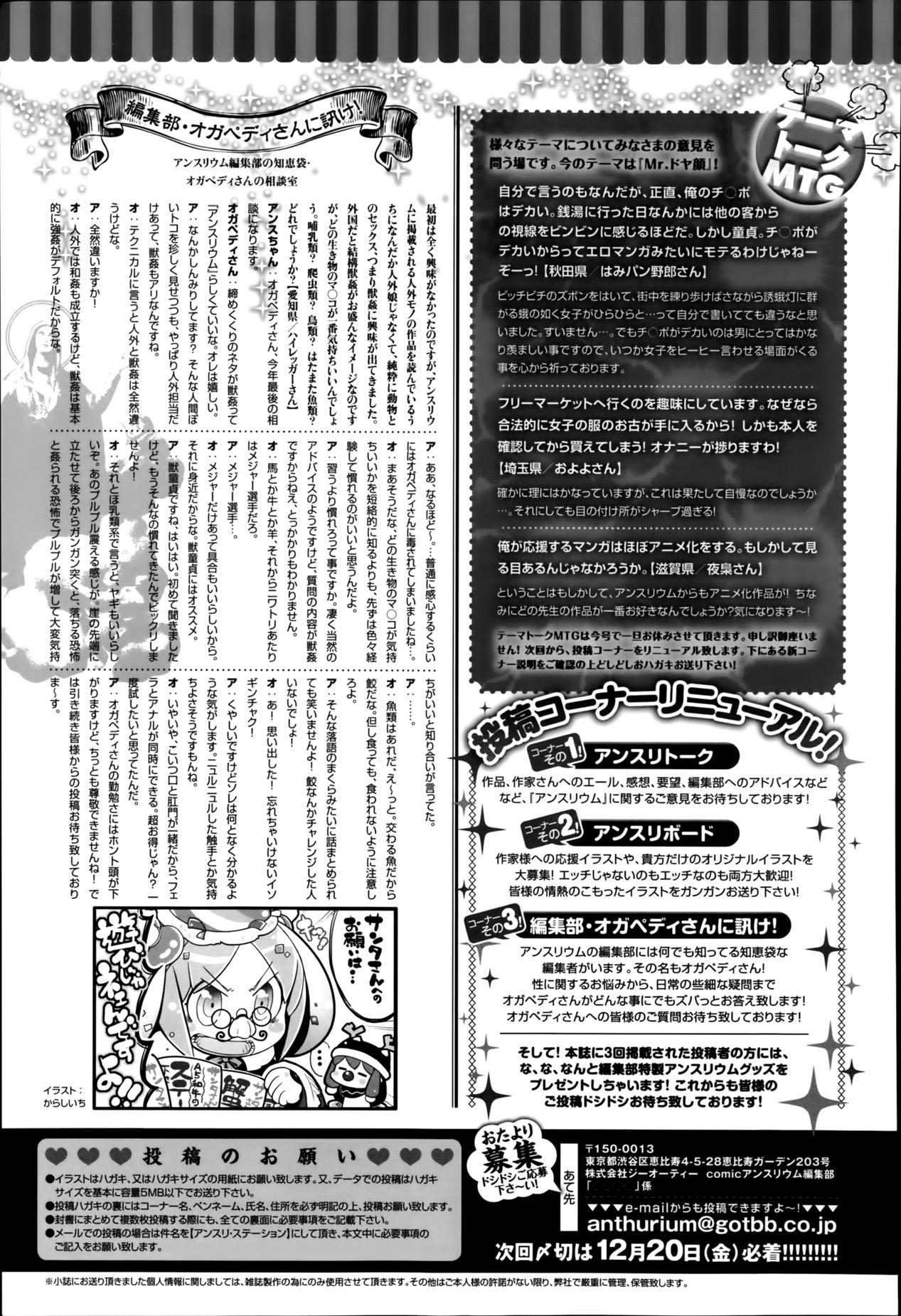 Comic Anthurium 009 2014-01 383