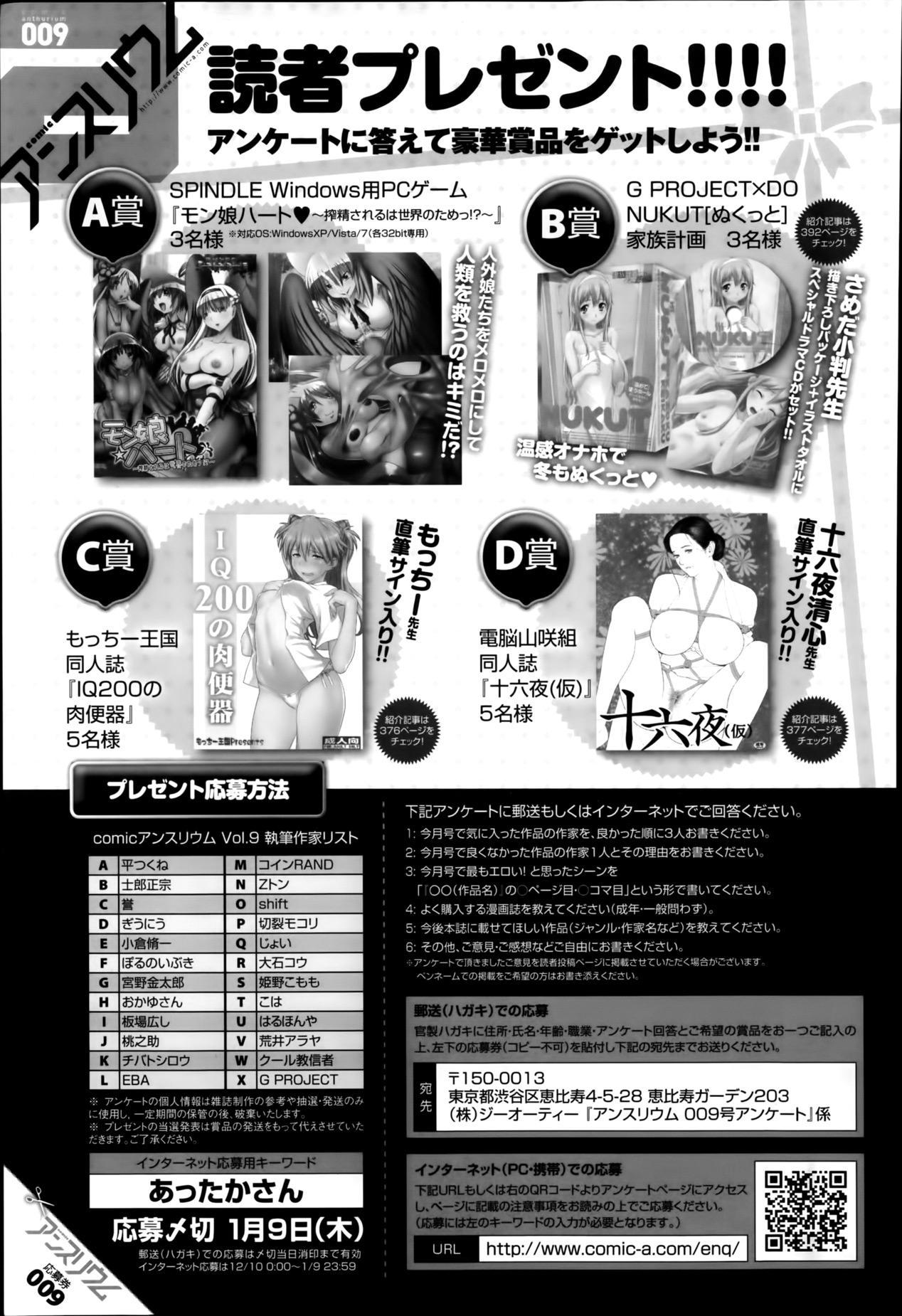 Comic Anthurium 009 2014-01 387