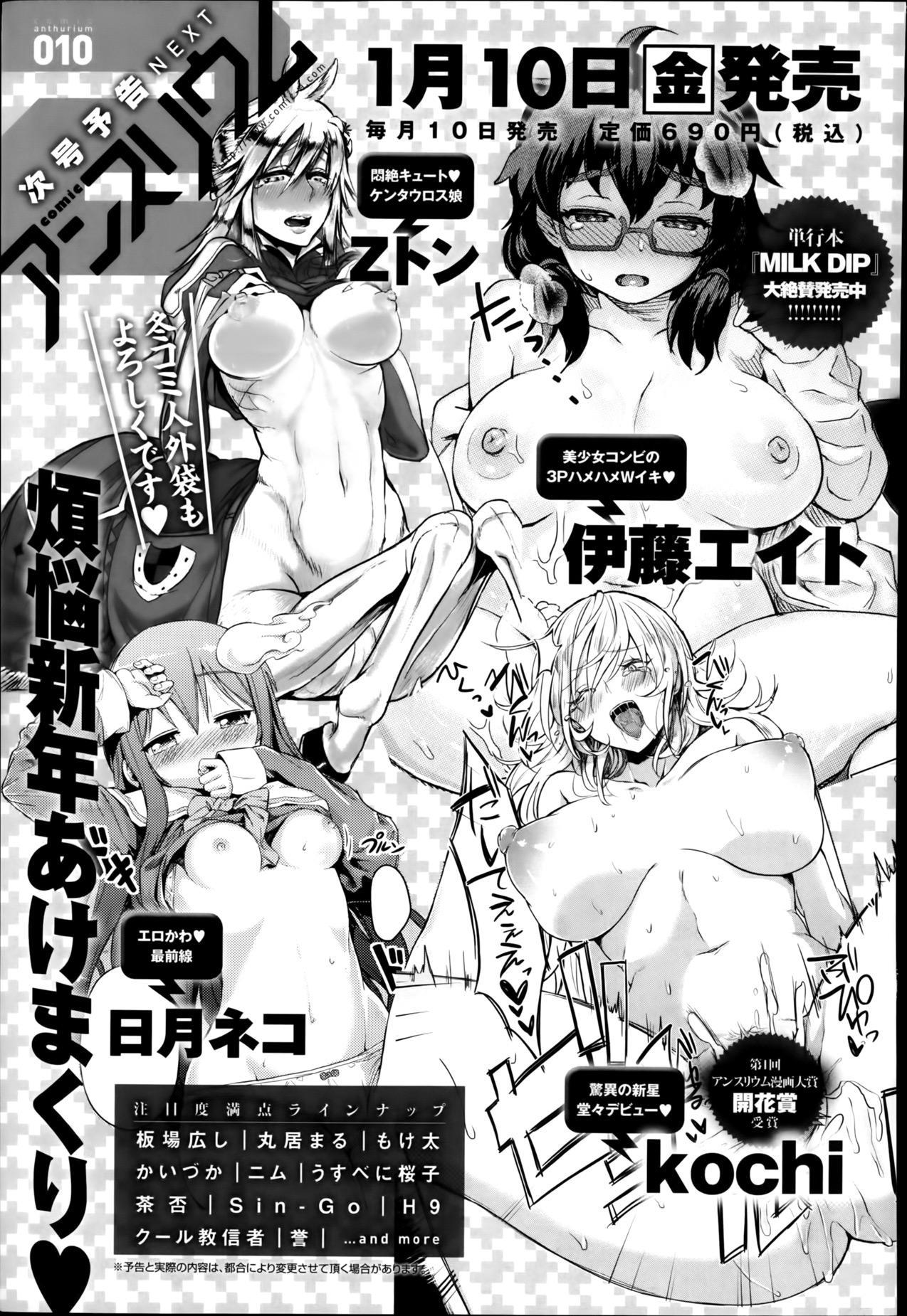 Comic Anthurium 009 2014-01 389
