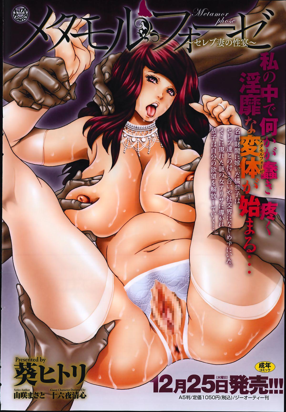 Comic Anthurium 009 2014-01 396