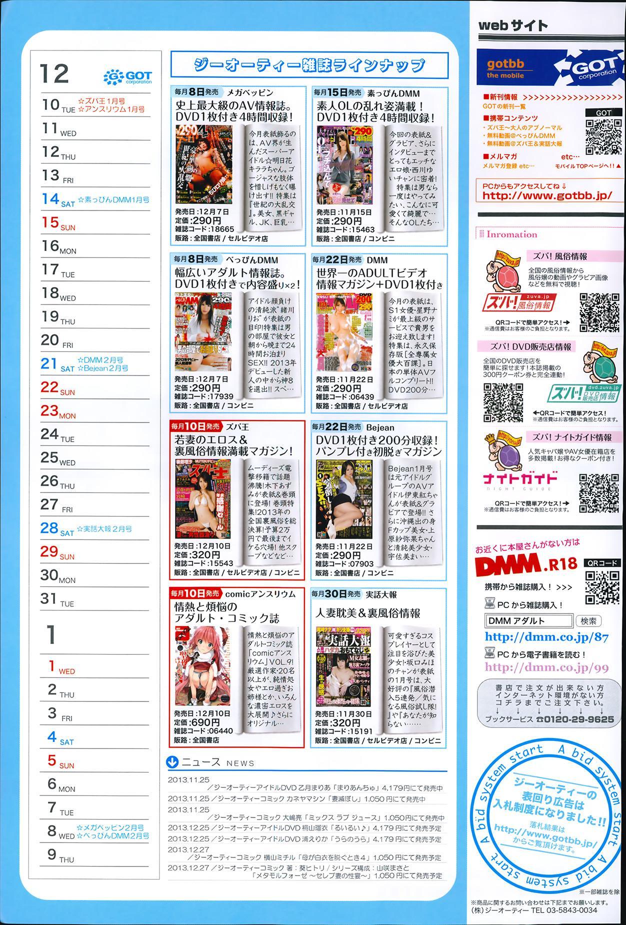 Comic Anthurium 009 2014-01 397