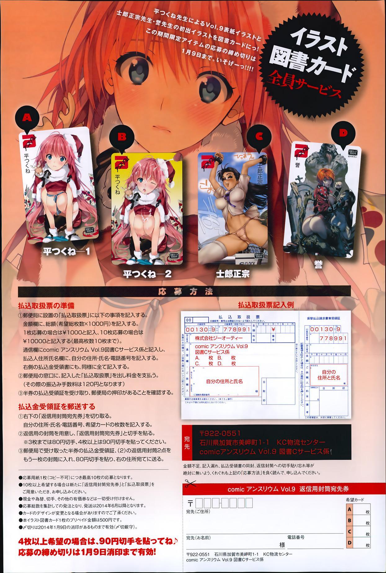 Comic Anthurium 009 2014-01 398