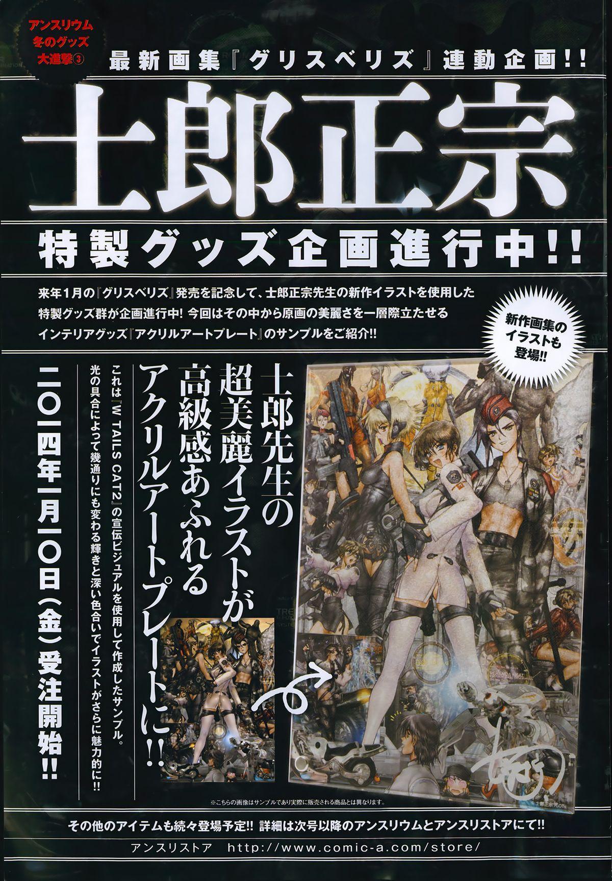 Comic Anthurium 009 2014-01 7