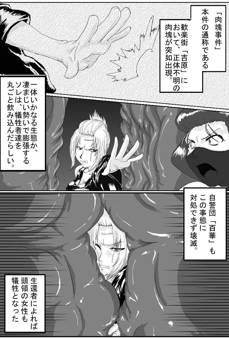 Yoshiwara Houkai Hen 0