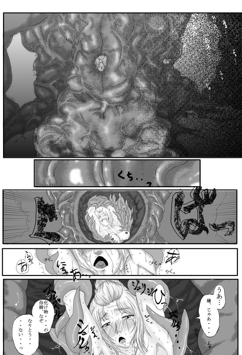 Yoshiwara Houkai Hen 5