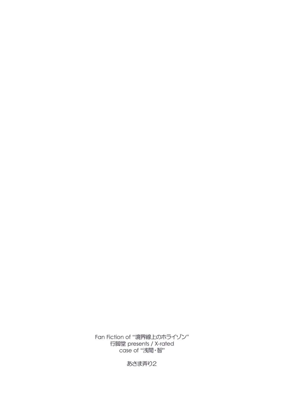 Asama Ijiri 2 25