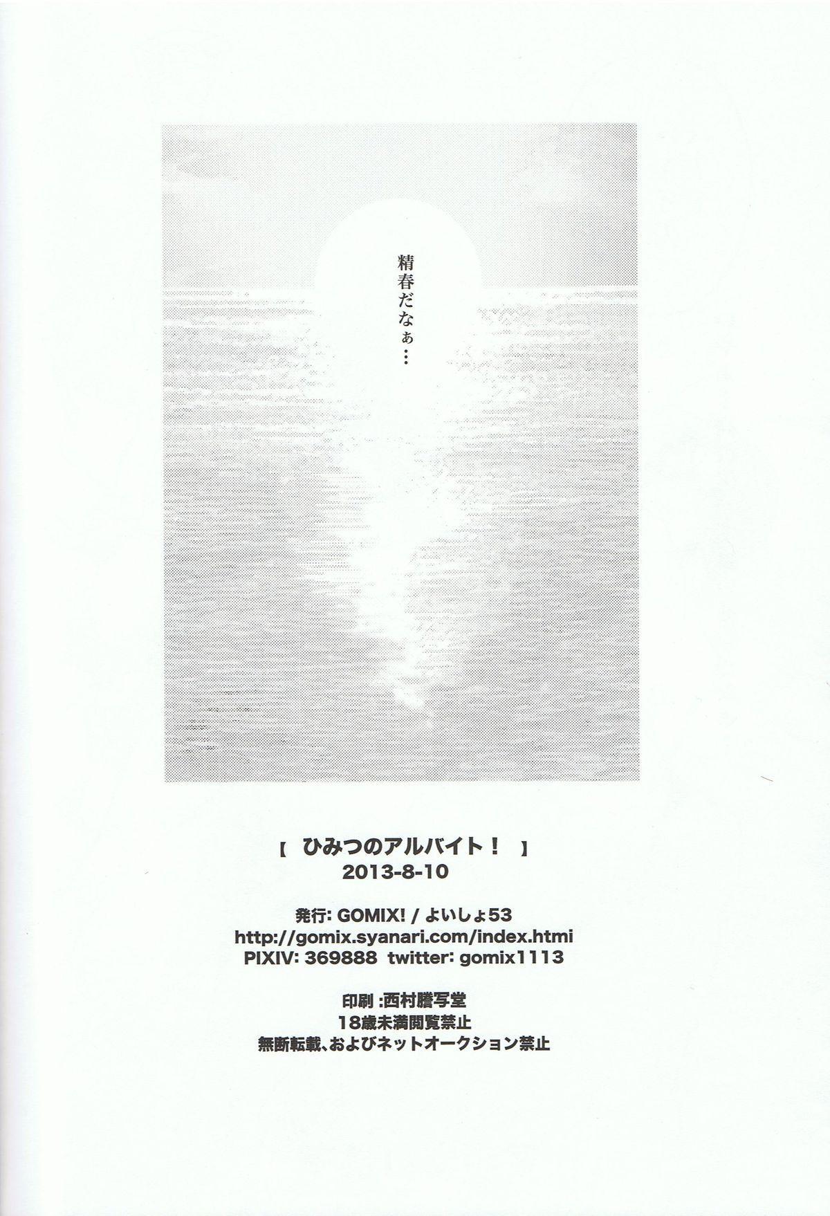 Himitsu no Arbeit! 28
