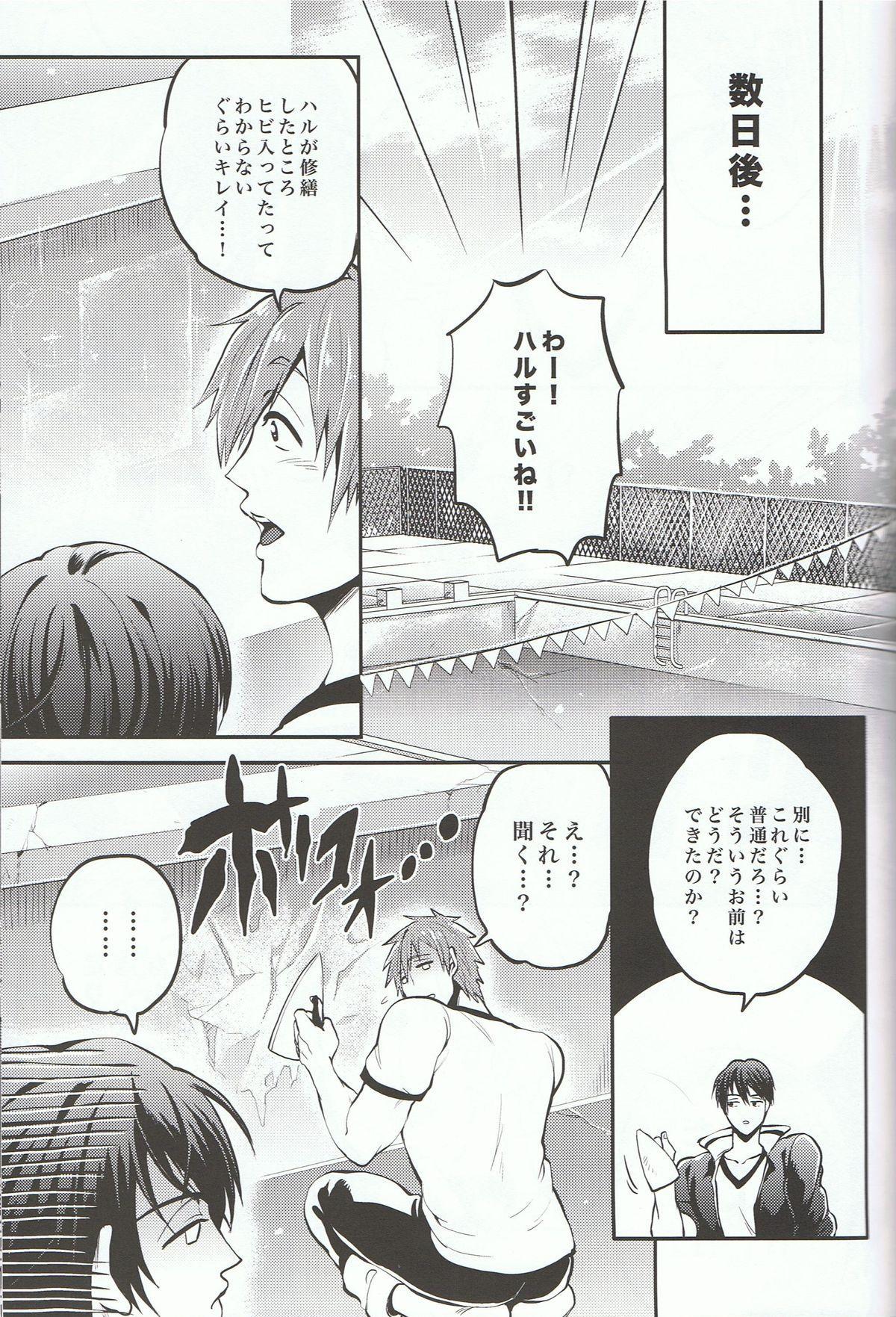 Himitsu no Arbeit! 5