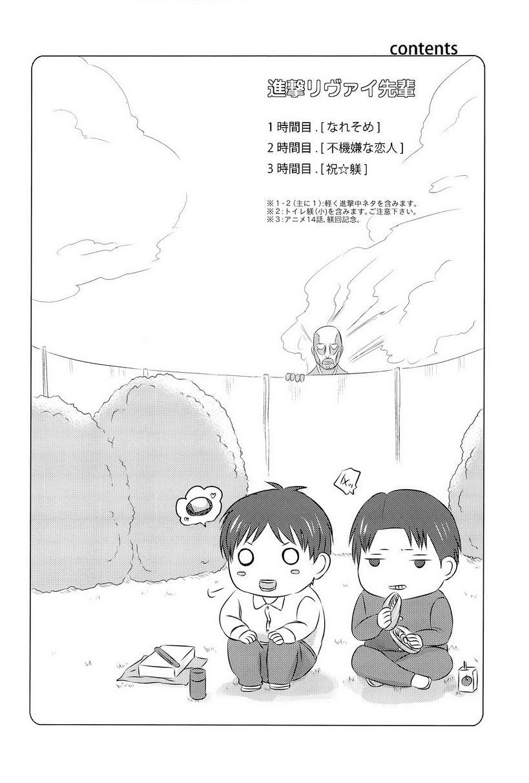 Singeki!Levi-senpai 3