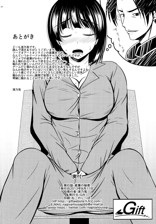 Suguha no Himitsu 20