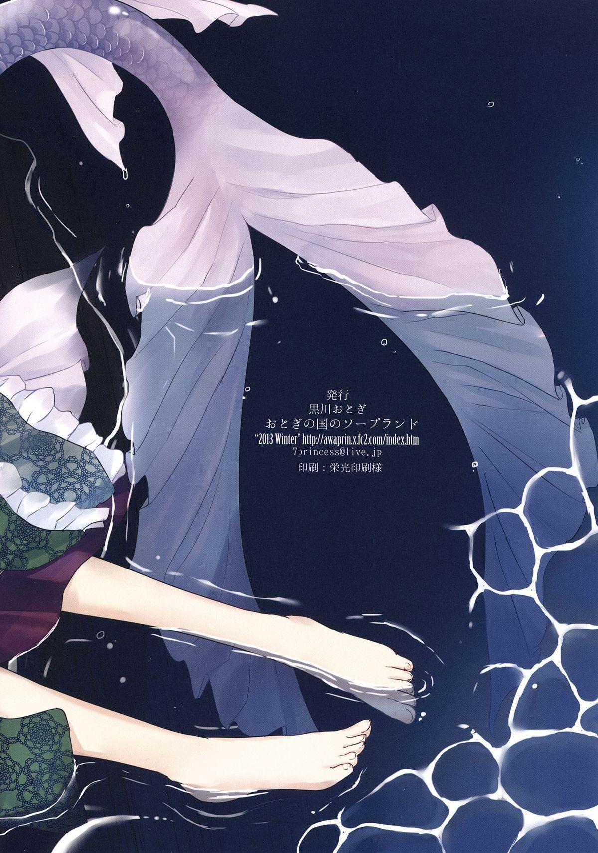Izumi no Meguri 25