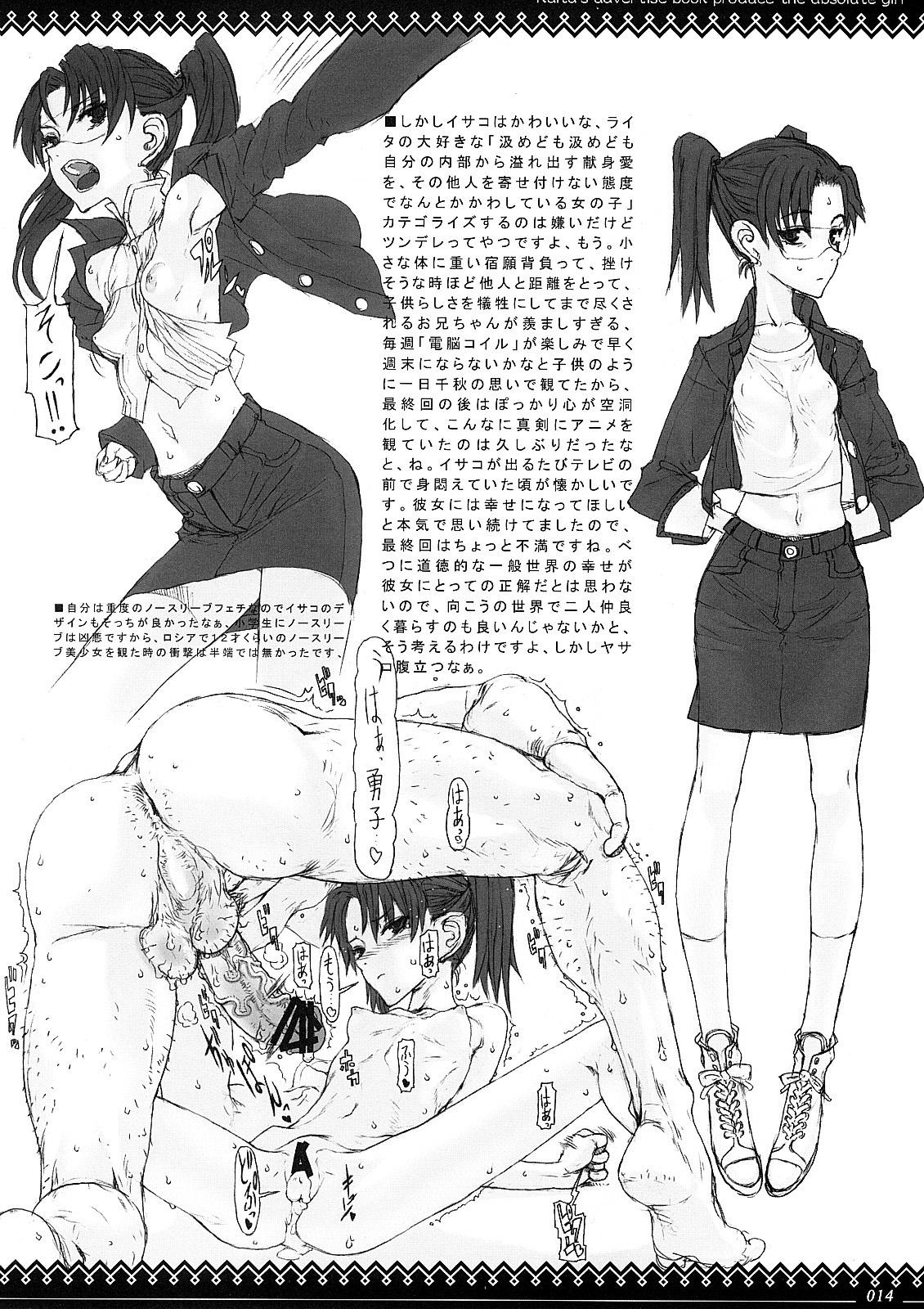 Megane no Kimochi 12