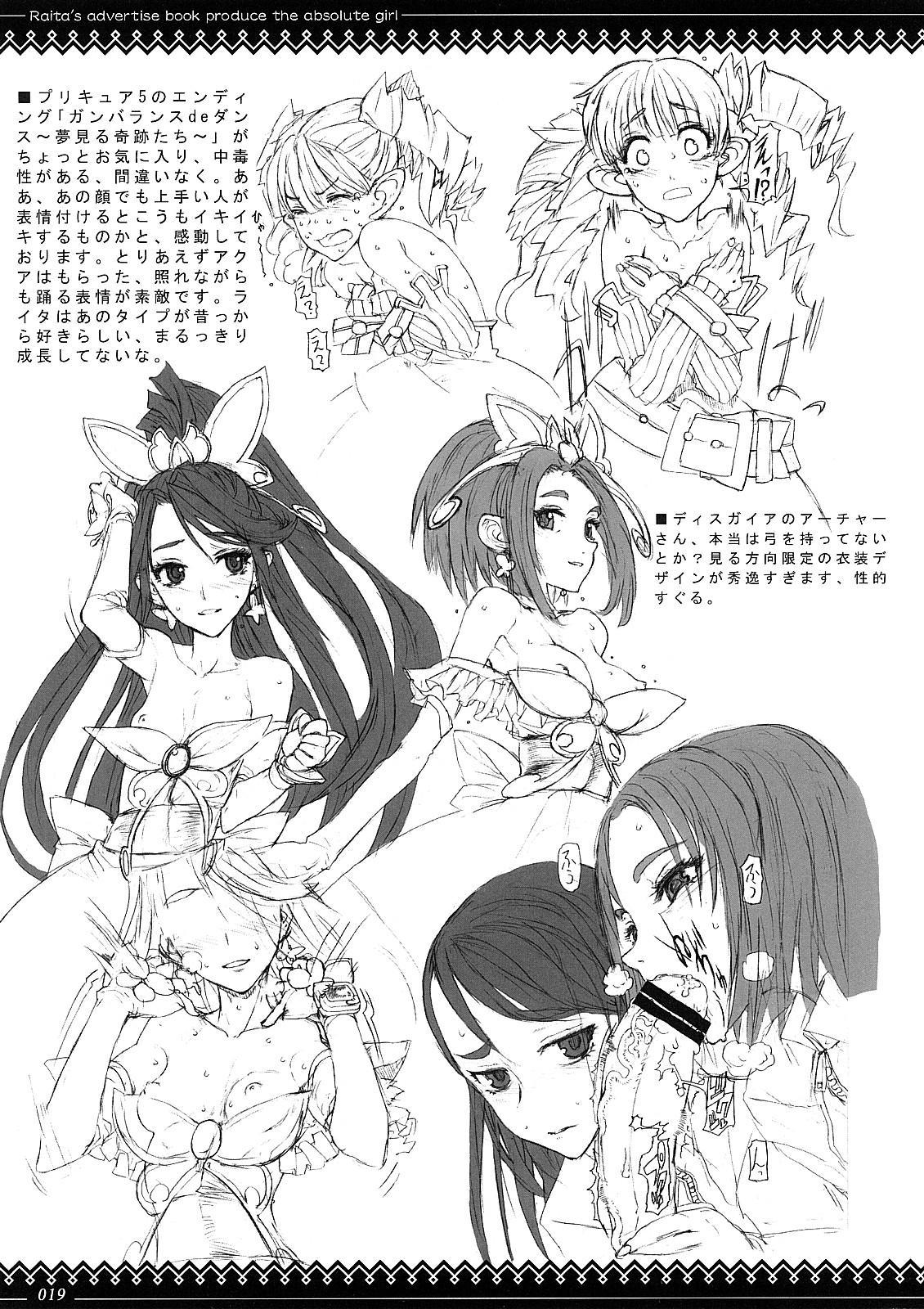 Megane no Kimochi 17