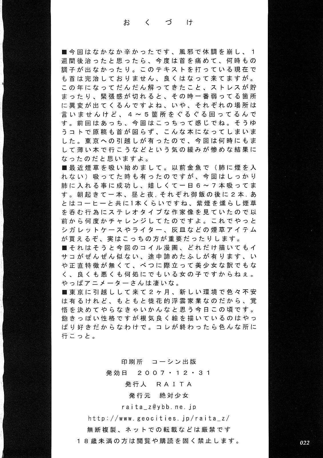 Megane no Kimochi 20