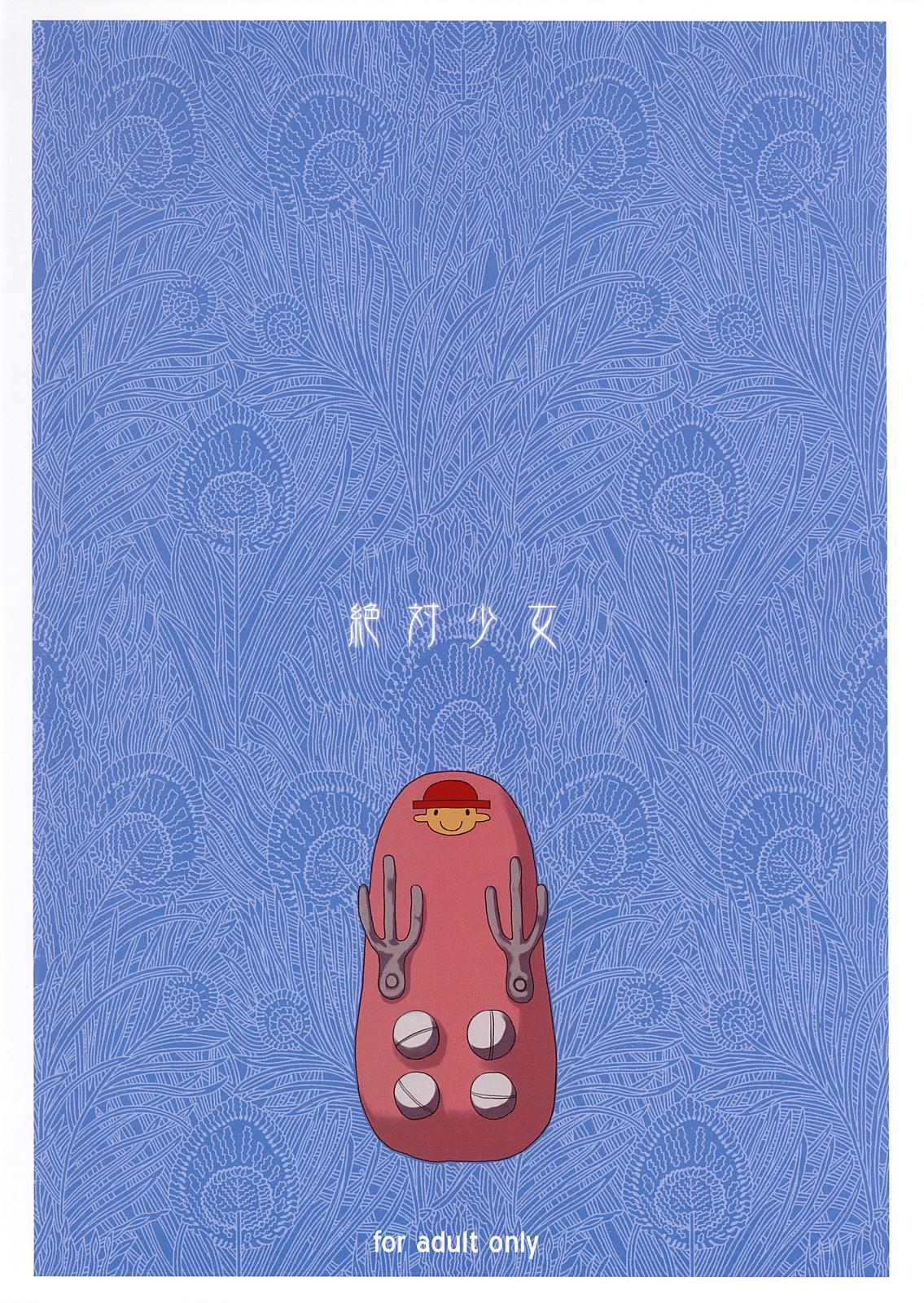 Megane no Kimochi 21