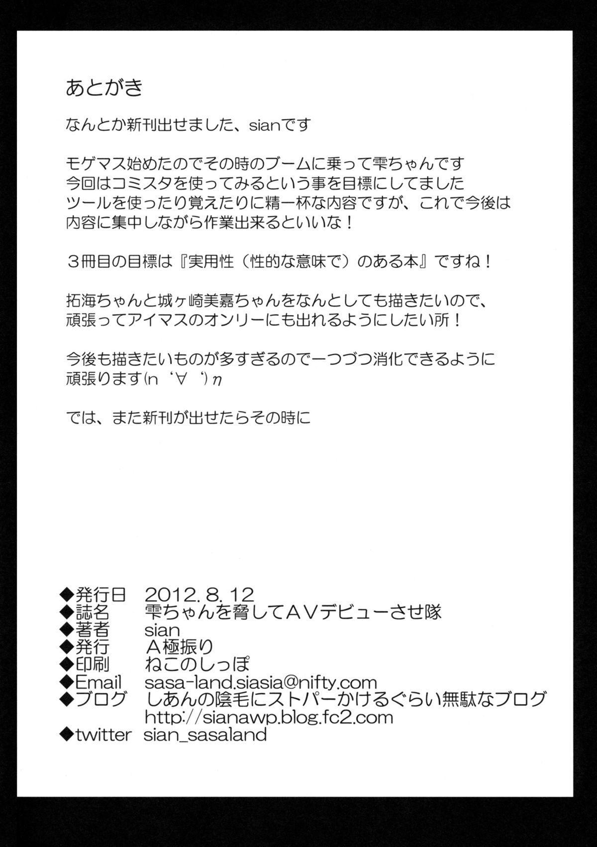 Shizuku-chan o Odoshite AV Debut Sasetai 20