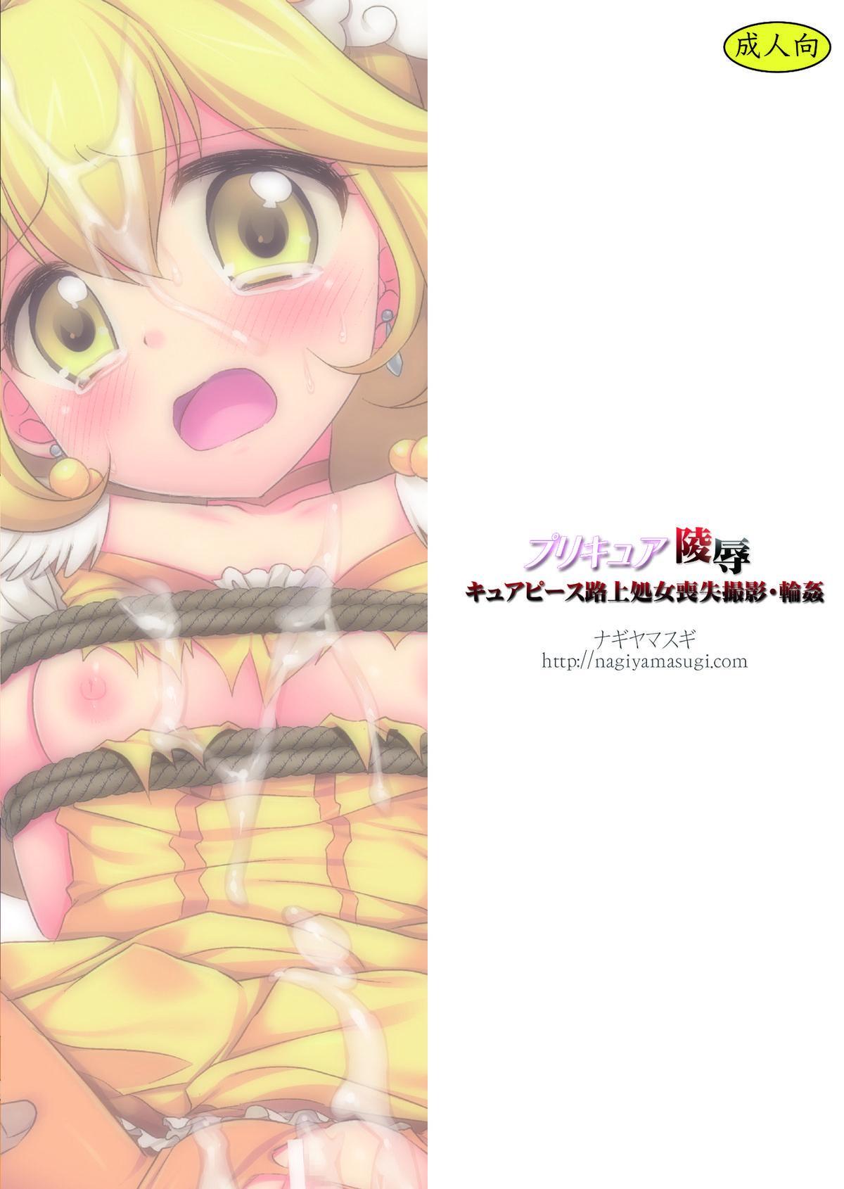 Precure Ryoujoku - Cure Peace Rojou Shojo Soushitsu Satsuei Rinkan 21