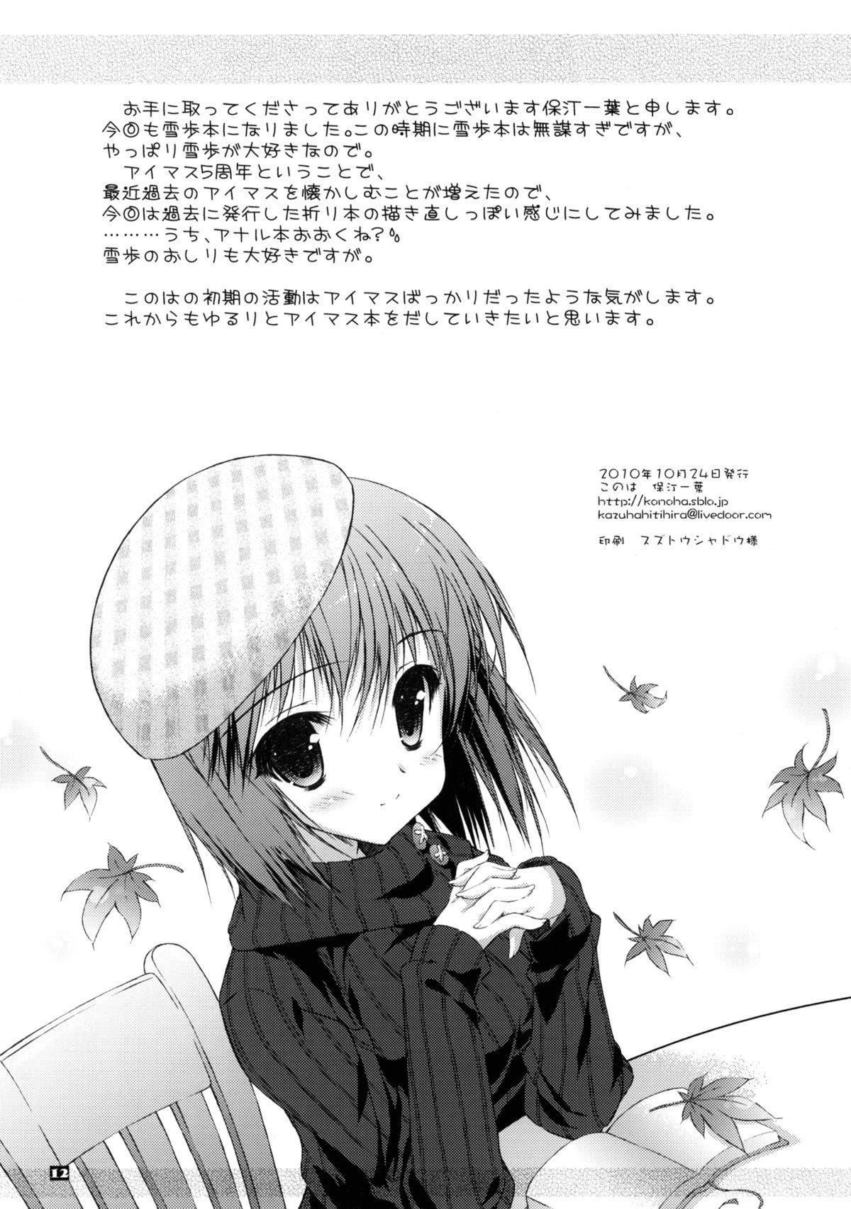 Anahori Musume no…AnalSex Training Next 10