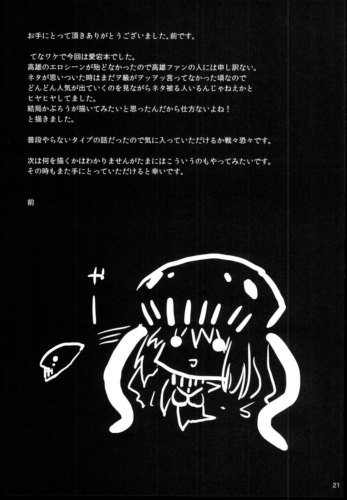 Shinkai 20